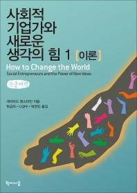 사회적 기업가와 새로운 생각의 힘. 1: 이론 (큰글씨책)