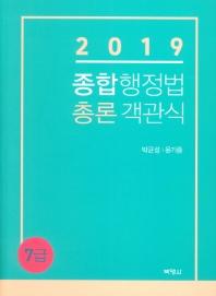 종합행정법 총론 객관식 7급(2019)