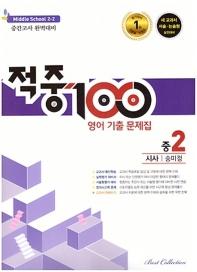 중학 영어 중2-2 기출 문제집(시사 송미정)(2019)(적중100)
