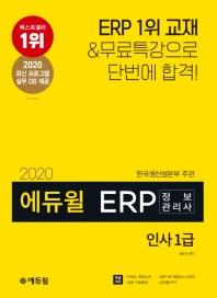 ERP 정보관리사 인사 1급(2020)(에듀윌)