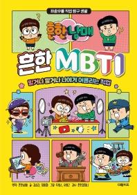 흔한남매 흔한 MBTI(양장본 HardCover)