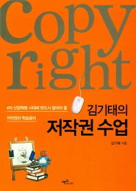김기태의 저작권 수업