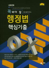 꼭 봐야 할 행정법 핵심기출 OX(2018)(UNION)