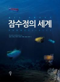 잠수정의 세계