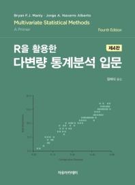 R을 활용한 다변량 통계분석 입문(4판)