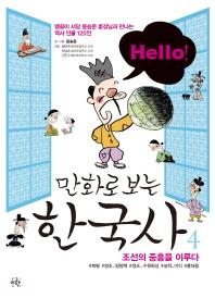 만화로 보는 한국사. 4: 조선의 중흥을 이루다