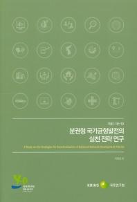 분권형 국가균형발전의 실천 전략 연구(기본 18-10)