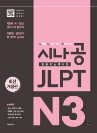시나공 JLPT 일본어능력시험 N3(개정판)