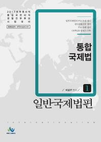 통합국제법. 1: 일반국제법편(2017)