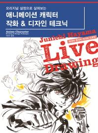애니메이션 캐릭터 작화 & 디자인 테크닉(오리지널 설정으로 살펴보는)
