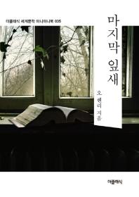 마지막 잎새(더클래식 세계문학 미니미니북 35)