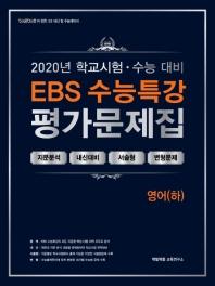 고등 영어(하) 평가문제집(2020)(2021 수능대비)(EBS 수능특강)