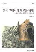 한국 고대사의 새로운 체계  ((변색 ,얼룩 ,모서리 해짐 있슴))