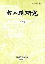 고소설연구 제20집