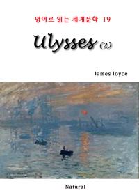 Ulysses 2 (영어로 읽는 세계문학 19)