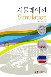 시뮬레이션(워크북 포함)