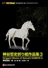 神谷哲史作品集3 Works of Satosh KAMIYA