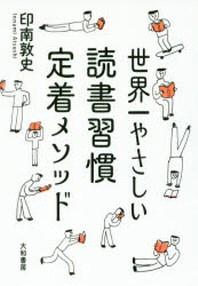 [해외]世界一やさしい讀書習慣定着メソッド