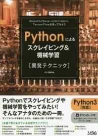 [해외]PYTHONによるスクレイピング&機械學習(開發テクニック) BEAUTIFULSOUP,SCIKIT-LEARN,TENSORFLOWを使ってみよう