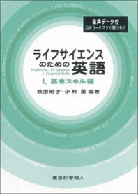 ライフサイエンスのための英語 1