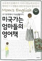 미국가는 엄마들의 영어책