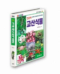 한국의 고산식물(2판)(한국의 자연시리즈 14)