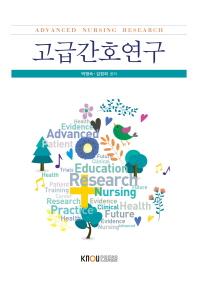 고급간호연구(2학기, 워크북포함)