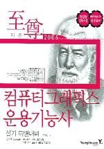 컴퓨터그래픽스 운용기능사 실기 특별대비(지존 2006)