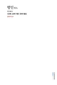 행인(대산세계문학총서 08)