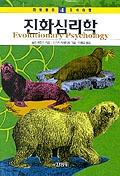 진화심리학(하룻밤의 지식여행 4)