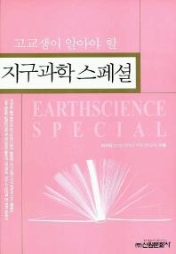 지구과학 스페셜(고교생이 알아야 할)
