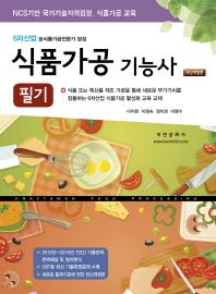 식품가공기능사 필기(2018)(개정판)