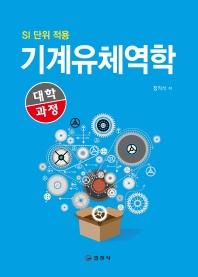 기계유체역학(대학과정)(양장본 HardCover)