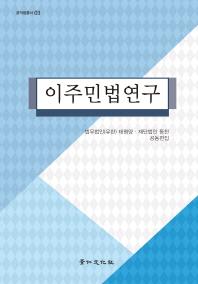 이주민법연구(공익법총서 3)(양장본 HardCover)