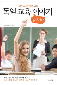 독일 교육 두 번째 이야기