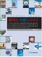 국가와 브랜드 이미지