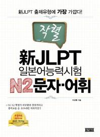 신 JLPT 일본어능력시험 N2 문자 어휘(작렬)