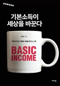 기본소득이 세상을 바꾼다(지금 여기 5)