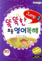 똑똑한 초등 영어독해 JUMP. 2(매직(magic) 시리즈)