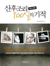 산후조리 100일의 기적(SBS 스페셜)