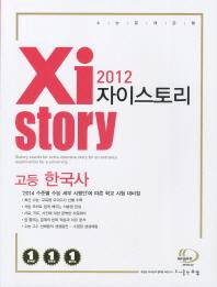 고등 한국사(2012)(자이스토리)