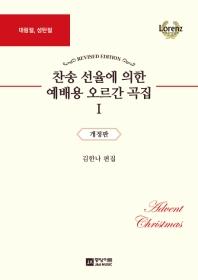 찬송 선율에 의한 예배용 오르간 곡집. 1: 대림절, 성탄절(개정판)(스프링)