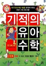 기적의 유아 수학 2단계. 2(기적의 학습법 시리즈)