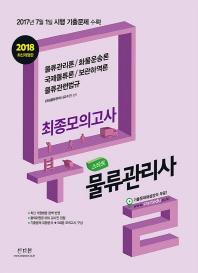 물류관리사 최종모의고사(2018)(스타트)(개정판)
