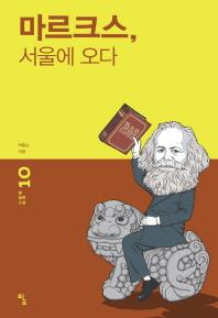 마르크스 서울에 오다(탐 철학 소설 10)