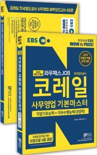 코레일 한국철도공사 사무영업 기본마스터 + 봉투모의고사 4회분 세트(2020 하반기)(EBS 와우패스 JOB)(전2