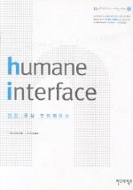 휴먼 인터페이스(인간 중심 인터페이스) 1판