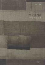 미술과 사회: 최열 비평전서(1976-2008)