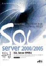 SQL SERVER 2000 2005 튜닝(전문가로 가는 지름길 3)