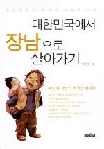 대한민국에서 장남으로 살아가기